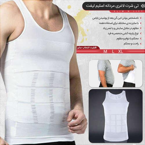 تی شرت لاغری مردانه