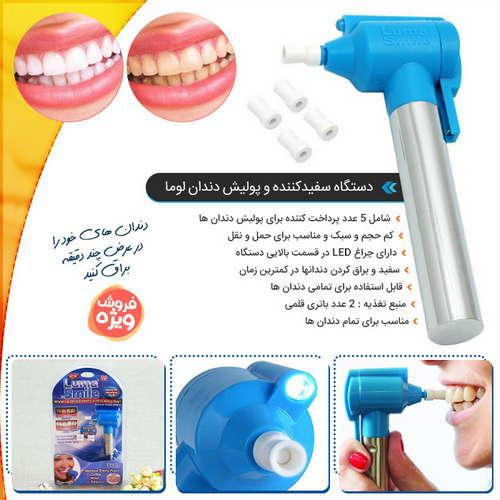 سفیدکننده و پولیش دندان لوما