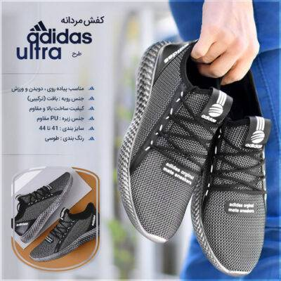 AdidasUltraShoes700main1368
