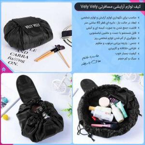 کیف لوازم آرایشی مسافرتی Vely Vely