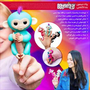 اسباب بازی بچه میمون