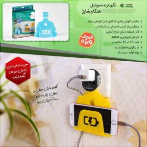 نگهدارنده موبایل هنگام شارژ