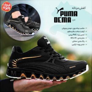 PumaDemaShoes700main1357