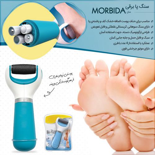 سنگ پا برقی مدل Morbida