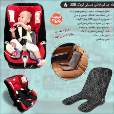 پد گرمایشی صندلی کودک