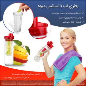 بطری آب با اسانس میوه Detox Water