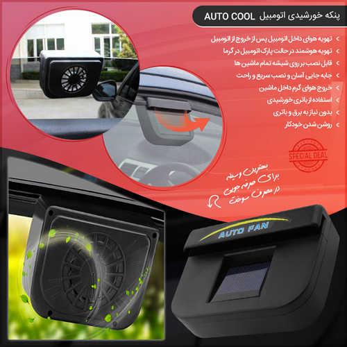 پنکه خورشیدی اتومبیل Auto Cool
