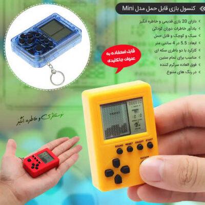 کنسول بازی قابل حمل مدل Mini