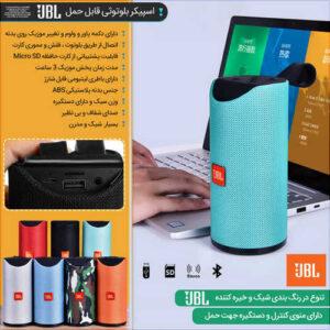 اسپیکر بلوتوثی قابل حمل JBL