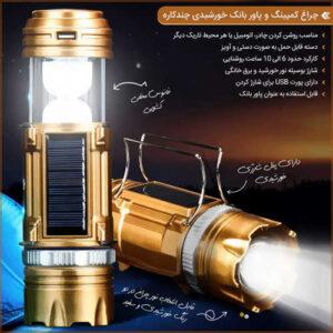 چراغ کمپینگ و پاوربانک خورشیدی چندکاره