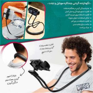 نگهدارنده گردنی چندکاره موبایل و تبلت