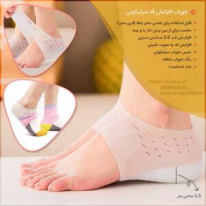 جوراب افزایش قد سیلیکونی