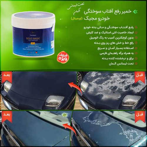 خمیر رفع آفتاب سوختگی خودرو مجیک