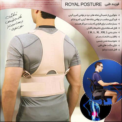 قوزبند طبی Royal Posture