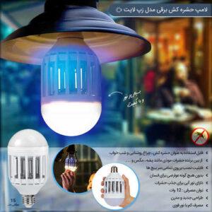 لامپ حشره کش برقی مدل زپ لایت