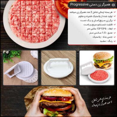 همبرگر زن دستی Progressive