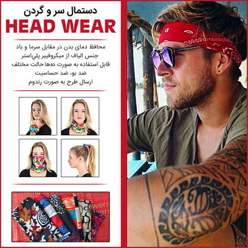 دستمال سر و گردن headwear
