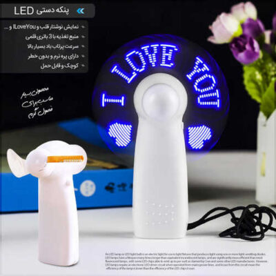 پنکه دستی led handy fan