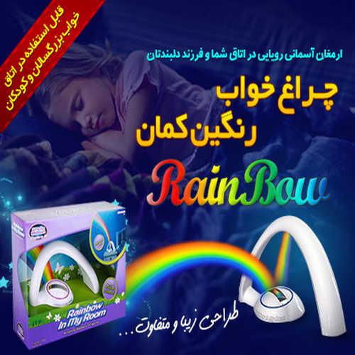 چراغ خواب رنگین کمانی کودک مدل lucky rainbow