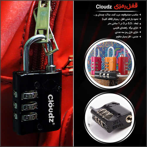 قفل رمزی cloudz