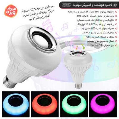 لامپ هوشمند و اسپیکر بلوتوث دار