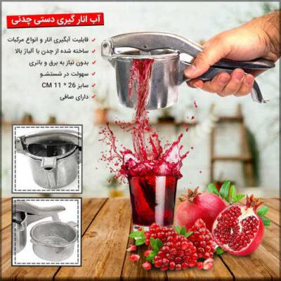 آب انار گیری دستی چدنی